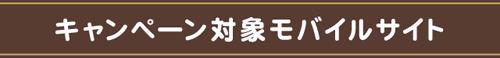 りらっくま茶房 キャンペーン対象サイト